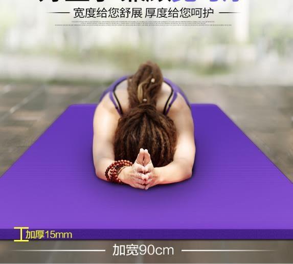 瑜伽墊悅步瑜伽墊男女初學者10mm加厚加寬加長防滑瑜珈健身墊無味三件套全館 維多