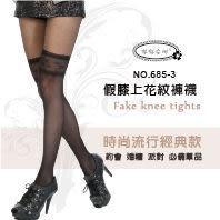 假膝上花紋褲襪 -685-3