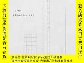 二手書博民逛書店Junya罕見Ishigami - Another Scale Of Architecture-石上俊雅-另一個規