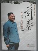【書寶二手書T6/傳記_ZJQ】前奏︰鄧小平與一九七五年整頓_程中原夏杏珍