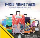 行李箱套  加厚耐磨箱套行李箱保護套拉桿箱旅行箱防塵罩袋  瑪麗蘇