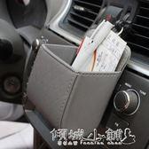 車載置物收納袋 汽車出風口收納袋放票卡布袋套車載袋置物袋雜物內小件掛袋手機 傾城小鋪