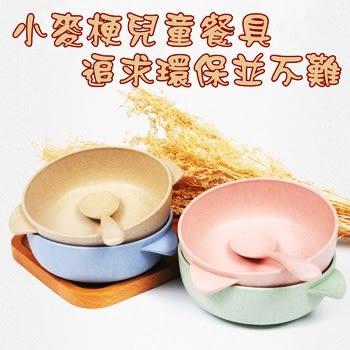 easy 小麥桿防燙碗勺套裝/環保可分解小麥餐具組/無毒兒童雙耳湯碗+湯匙旅行餐具組_樂馨生活館