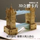 台灣出貨 3D立體卡片 立體卡片 3D 立體 生日卡片 節日卡片 祝賀卡片 賀卡 祝福卡