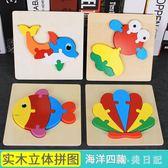 早教玩具1-3歲3d立體寶寶積木質嬰兒益智力開發男女6小孩兒童拼圖 aj3558『小美日記』
