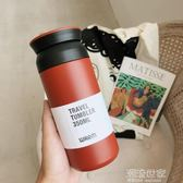 日系原宿不銹鋼保溫杯創意便攜簡約文藝清新男女學生水杯過濾杯子『潮流世家』