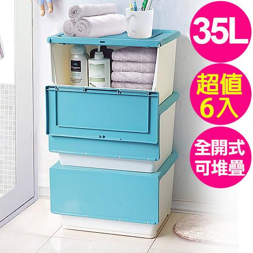 【生活大買家】免運 藍色 全開式整理箱 LY351 35L六入 掀蓋式 收納箱 衣物收納 可堆疊