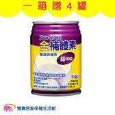 【贈4罐再贈好禮】營養品 金補體素鉻100(清甜/不甜) 24瓶/箱