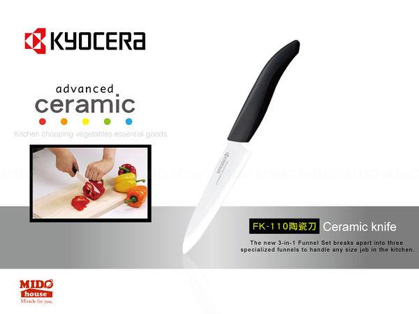 日本KYOCERA『京瓷精密陶瓷刀13cm』白瓷FK-130《Midohouse》