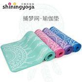 瑜伽墊健身墊地墊初學者三件套防滑瑜珈毯子