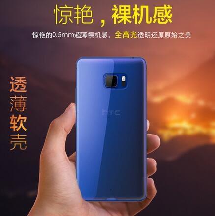 【SZ23】HTC U Ultra手機殼 0.5超薄TPU HTC U play手機殼 HTC U11手機殼