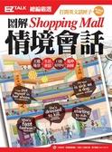 (二手書)圖解Shopping Mall情境會話:EZ TALK總編嚴選特刊(1書1MP3)