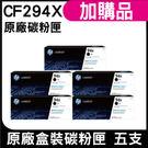 HP CF294X / 94X 原廠盒裝碳粉匣 五支包裝
