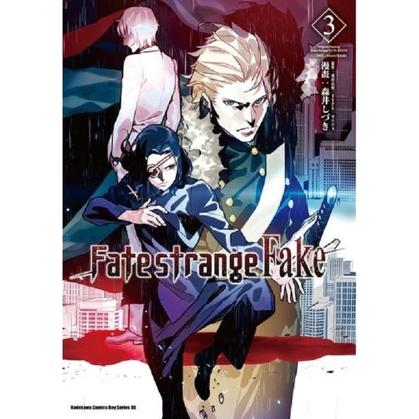 Fate/strange Fake(3)漫畫