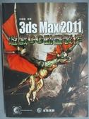 【書寶二手書T9/電腦_YJN】3ds Max 2011遊戲CG動畫製作_附光碟_林國龍