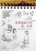 (二手書)鉛筆畫新手的第一本書:3個步驟、81個範例,教你學會用鉛筆畫各種主題