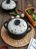 日式陶瓷砂鍋燉鍋煲湯家用燃氣小號沙鍋煲仔飯拌飯米線專用石砂鍋 潮流時