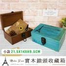 小款原實木製帶鎖頭含鑰匙收納鎖盒木箱 收...