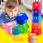 (全館88折)疊疊樂 早教疊疊杯疊疊樂套套杯層層疊益智力嬰幼兒童玩具寶寶