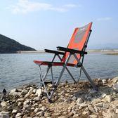 聖誕預熱   四段調節躺椅 戶外折疊休閒椅 折疊桌椅套裝釣魚椅 劇組椅子  居享優品