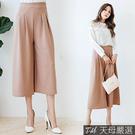 【天母嚴選】挺版顯瘦前壓摺鬆緊腰寬褲裙(共四色)