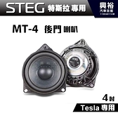 【STEG】Tesla特斯拉專用 4吋後門喇叭MT-4*公司貨