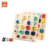 拼圖 好孩子數字認知板男女孩寶寶益智拼圖1-3歲兒童字母木質積木玩具 夢藝