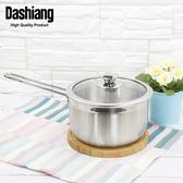 日式 | Dashiang 316不鏽鋼單把湯鍋19CM/牛奶鍋/泡麵鍋