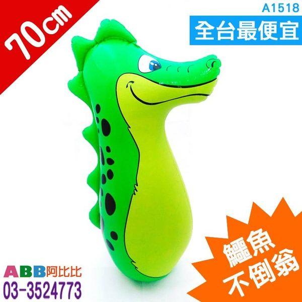 A1518💖鱷魚充氣不倒翁_70cm#皮球海灘球大骰子色子充氣棒武器道具槌子錘子充氣槌