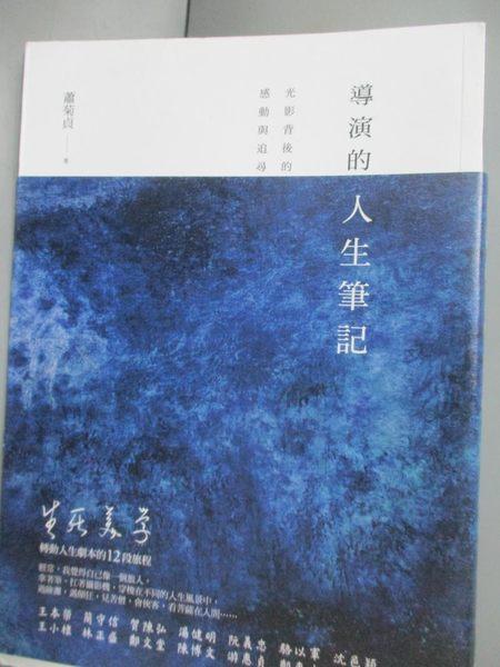 【書寶二手書T1/勵志_NAP】導演的人生筆記_蕭菊貞