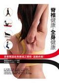 (二手書)脊椎健康,全身健康:跟著體適能教練端正體態,遠離病痛!