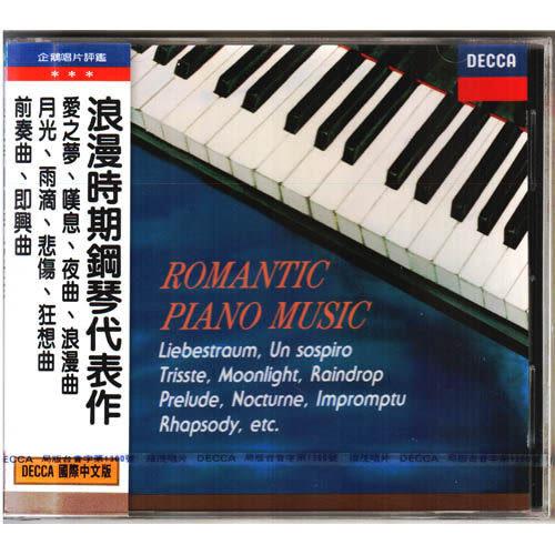 國際中文版167 浪漫時斯鋼琴代表作愛之夢嘆息雨滴悲傷狂想曲等 C