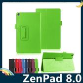 ASUS ZenPad 8.0 Z380C/KL 簡約商務保護套 荔枝紋側翻皮套 側邊插筆 支架 平板套 保護殼