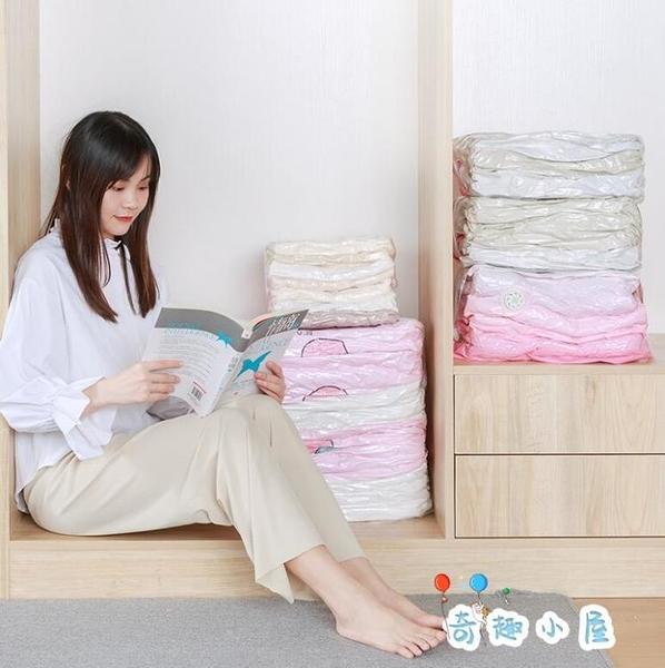 家用真空壓縮袋特大號棉被子被褥衣服收納袋整理神器【奇趣小屋】
