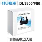 相容色帶 Fujitsu DL3800 / F80 超值12入黑色 副廠色帶/適用 DL3850+/DL3750+/DL3800 Pro/DL3700 Pro/DL9600/DL9400/DL9300