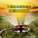 自動旋轉噴頭360度園林草坪噴灌園藝家用灑水器綠化農用灌溉噴頭 樂活生活館
