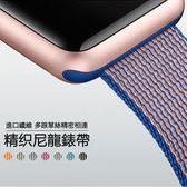24H出貨 Apple Watch 1/2/3 通用 替換錶帶  防水 手錶錶帶 尼龍錶帶(38mm,A寶藍色)