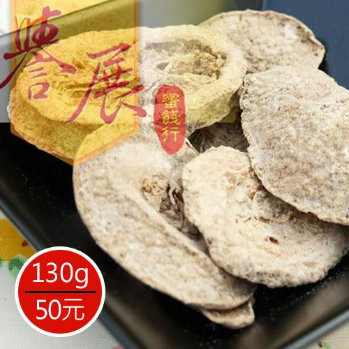 【譽展蜜餞】醋酸檸檬片 130g/50元