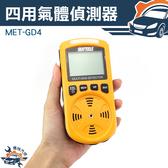 沼氣四用氣體偵測器氧氣一氧化碳硫化氫可燃氣體同時偵測硫化氫偵測器GD4