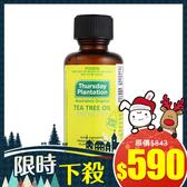 澳洲 Thursday Plantation 星期四農莊 茶樹精油 100ml【BG Shop】