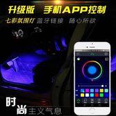 汽車室內燈車內腳底燈手機APP氛圍燈車載通用led聲控usb改裝飾燈