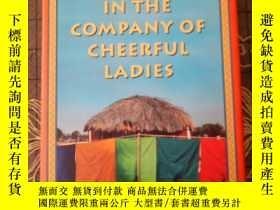 二手書博民逛書店In罕見the Company of Cheerful Ladies精裝Y177301 Alexander M