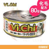 Vichi維齊 化毛貓罐鮪+鰹+雞+牛肉 80g【寶羅寵品】