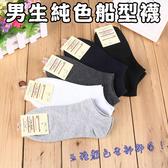 5入 外銷日本 經典純色船型襪 5入一組 男襪 5種顏色 短筒 低筒 好穿 好看 高CP值 襪子【歐妮小舖】