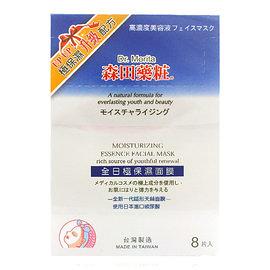 森田藥粧 全日極保濕面膜 8片裝(盒)*24盒入