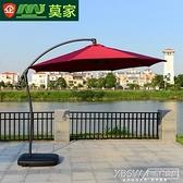 莫家戶外遮陽傘庭院大號太陽傘沙灘崗亭傘戶外傘3米香蕉傘遮陽傘CY『新佰數位屋』