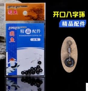 [協貿國際]  開口卸力八字環帶橡皮圈   4個價