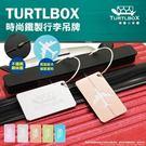 【加購限12樣選2樣】Turtlbox特托堡斯 行李箱 吊牌 鋁合金 霧面拉絲 旅行箱 不鏽鋼鋼圈 顏色任選