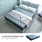 【obis】比利時進口舒柔布乳膠蜂巢獨立筒床墊3尺單人