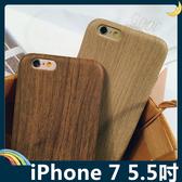 iPhone 7 Plus 5.5吋 仿木紋手機殼 PC硬殼 類木質高韌性 簡約全包款 保護套 手機套 背殼 外殼